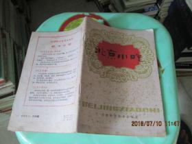 北京小吃 天津科学技术出版社    32开   13号柜