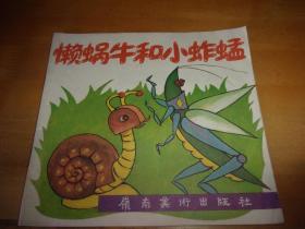 连环画------- 懒蜗牛和小蚱蜢--- ---1版1印--品以图为准