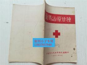 简易治疗廿种 河南省人民政府卫生厅翻印 1-4页有撕口,余好。