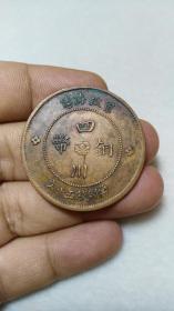 军政府造 四川铜币 合背 双面字  五十文铜板
