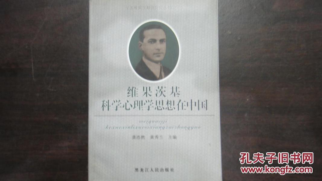 维果茨基科学心理学思想在中国