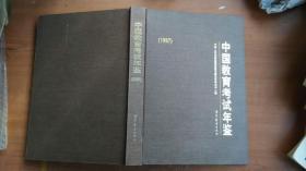 中国教育考试年鉴1997