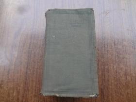 英汉   求解  作文  文法  辩义四用辞典   8品强自然旧  民国36年第二十版