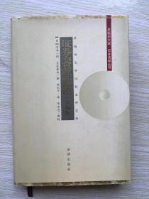 证券交易法概论/早稻田大学·日本法学丛书(第四版)