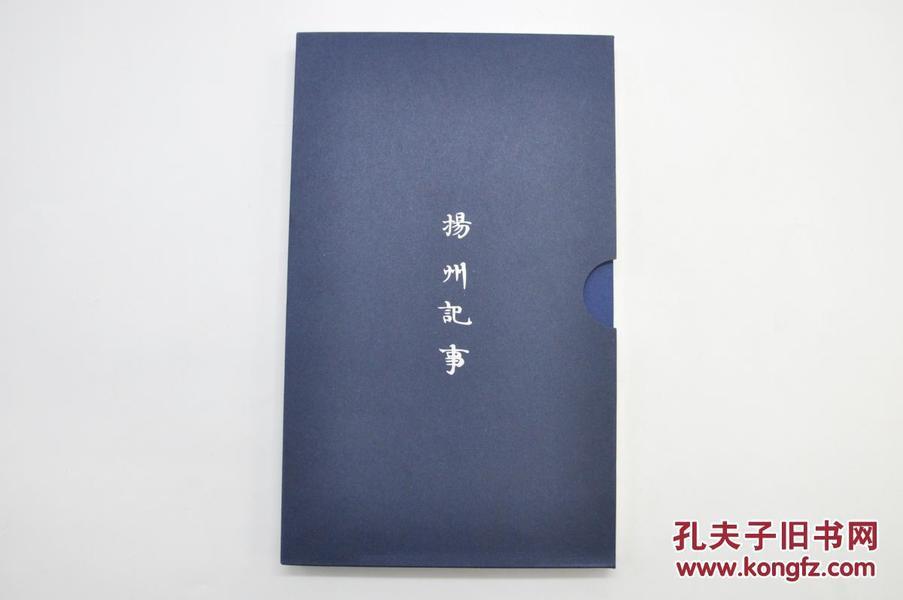《扬州记事》由商务印书馆2017年7月出版,16k线装;原书定价68元,现八五折优惠,售价58元包邮。