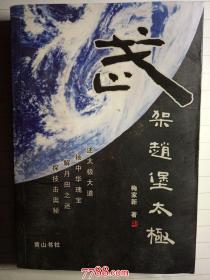 武架赵堡太极--黄山书社2008年一版一印(作者梅家新签名钤印)