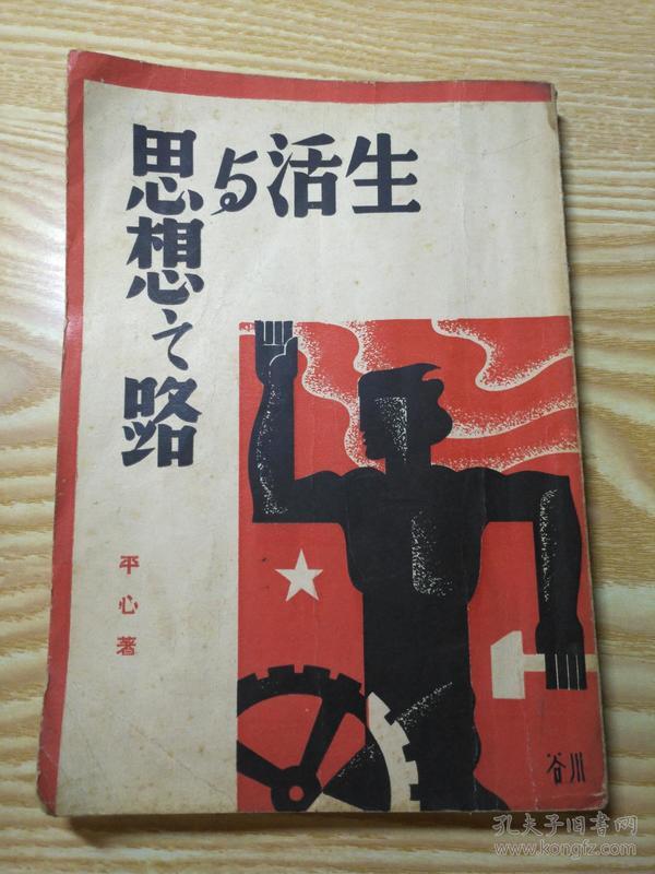 生活与思想之路,抗战题材,民国26年初版