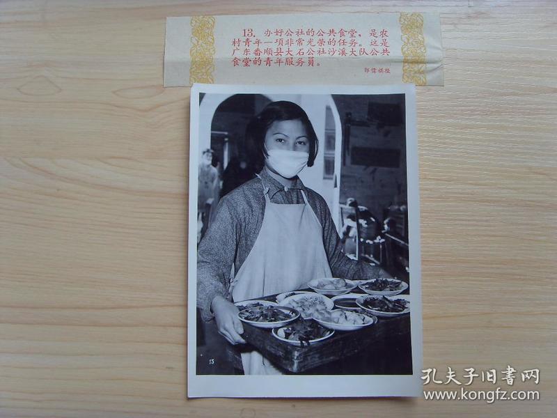 老照片:【※1960年,广东省佛山番顺县大石公社,公社公共食堂※】