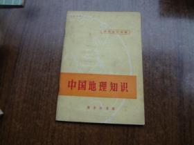 地理知识读物:中国地理知识   馆藏85品    有极少一点阅读划线   72年初版73年一印