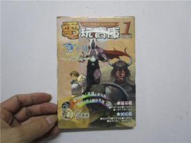 软体世界随书赠品 电玩宝库 2001年1月号.2CD光碟【共2盘】