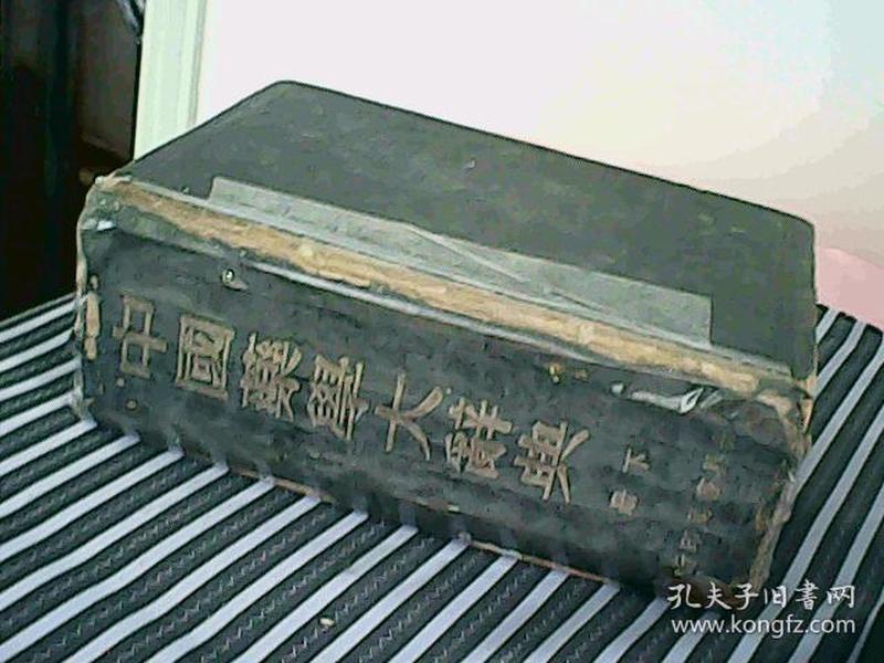 中国药学大辞典 下册  民国24年出版