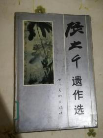 张大千遗作选(四川美术出版,信誉电玩网:85年1版1印)精装8开