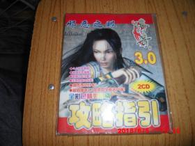 传奇3.0邪恶之眼 攻略指引  (2CD+密码卡)