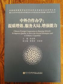 中外合作办学:提质增效、服务大局、增强能力中外合作办学质量工程系列丛书(近新品)