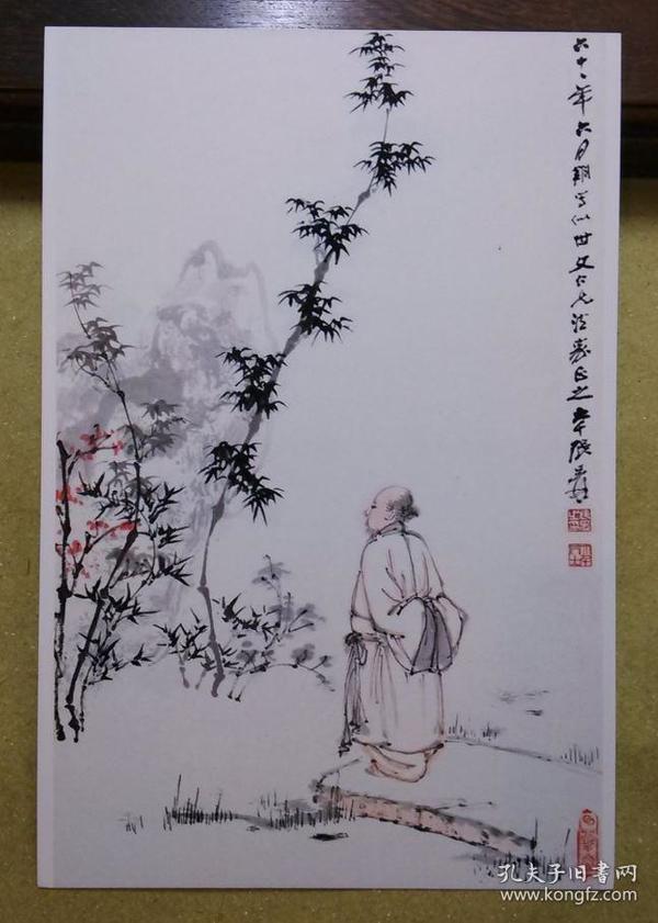 张大千书画集锦--晚年书法绘画作品竹石高士人物【明信片1张】图片