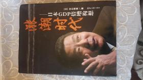 涨潮时代-日本GDP倍增构想