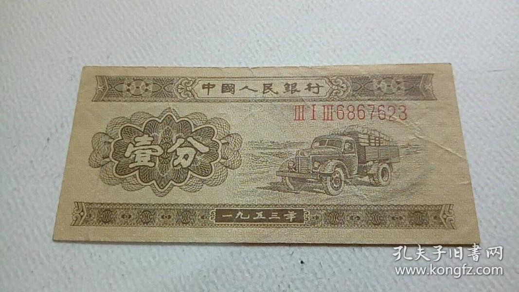 长号纸分币 二版纸分币 1953纸分币币 壹分长号