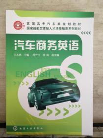 汽车商务英语(2018.9重印)