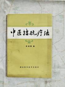 中医拮抗疗法 作者印章