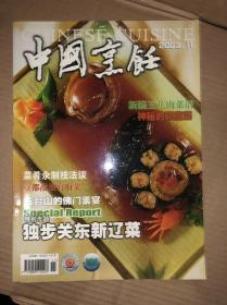 中国烹饪 2003年第11期
