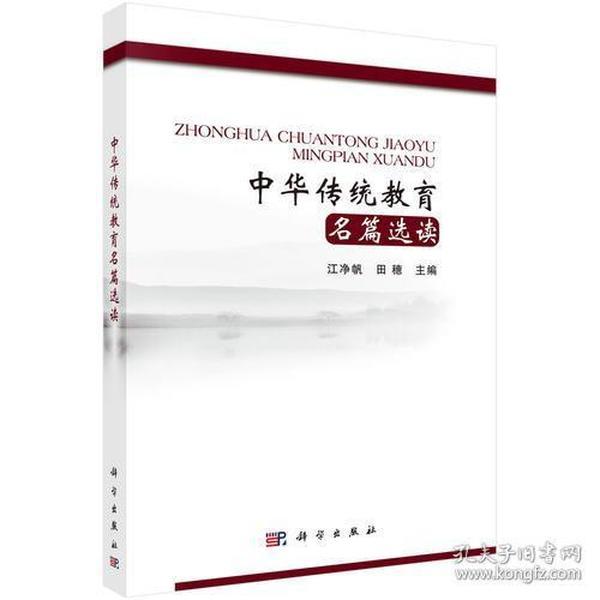中华传统教育名篇选读