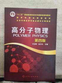 高分子物理 (第4版)