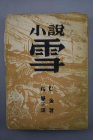 民国时期出版《雪》小说一册全 巴金著 日文版 嶌静子翻译 大雅堂1949年2月《雪》是巴金正面描写工人斗争生活的小说,他根据1931年冬天在长兴煤矿短暂生活经验写成的。三十年代,一些进步作家关注工人的生活和斗争,并诉诸文学创作。鲜明地表现了对工人反抗斗争的热情歌颂和支持,以及自己所倾注的理想和希望。