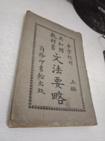 共和国教科书《文法要略》上编
