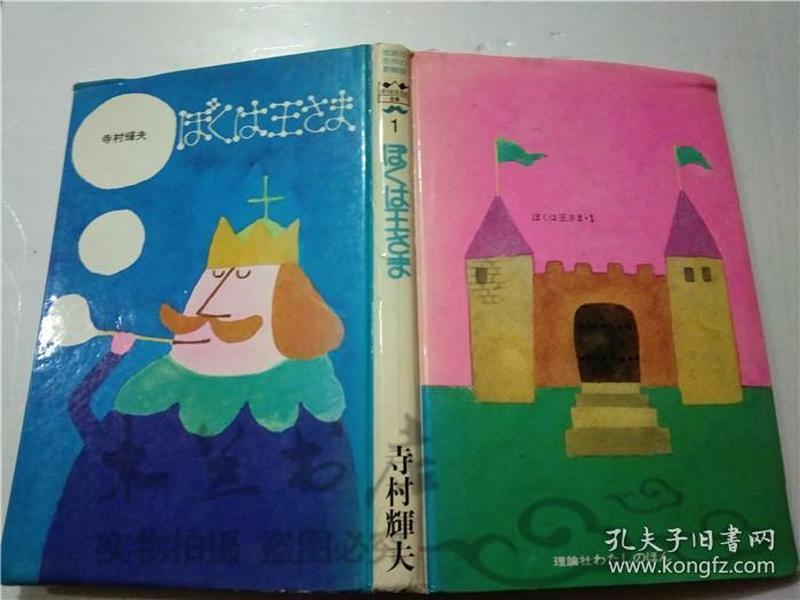 原版日本日文书 理论社名作の爱蔵版 ぼくは王さま 寺村辉夫 株式会社理论社 大32开硬精装