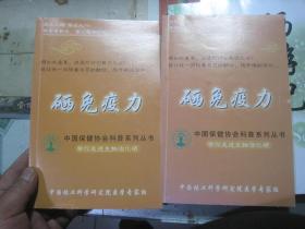 硒免疫力--带你走进生物活化硒【中国保健协会科普系列丛书】