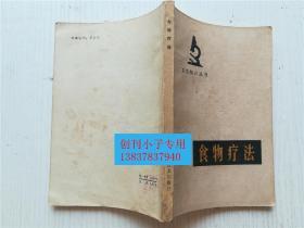 食物疗法--卫生知识丛书  马文飞  河南科学技术出版社