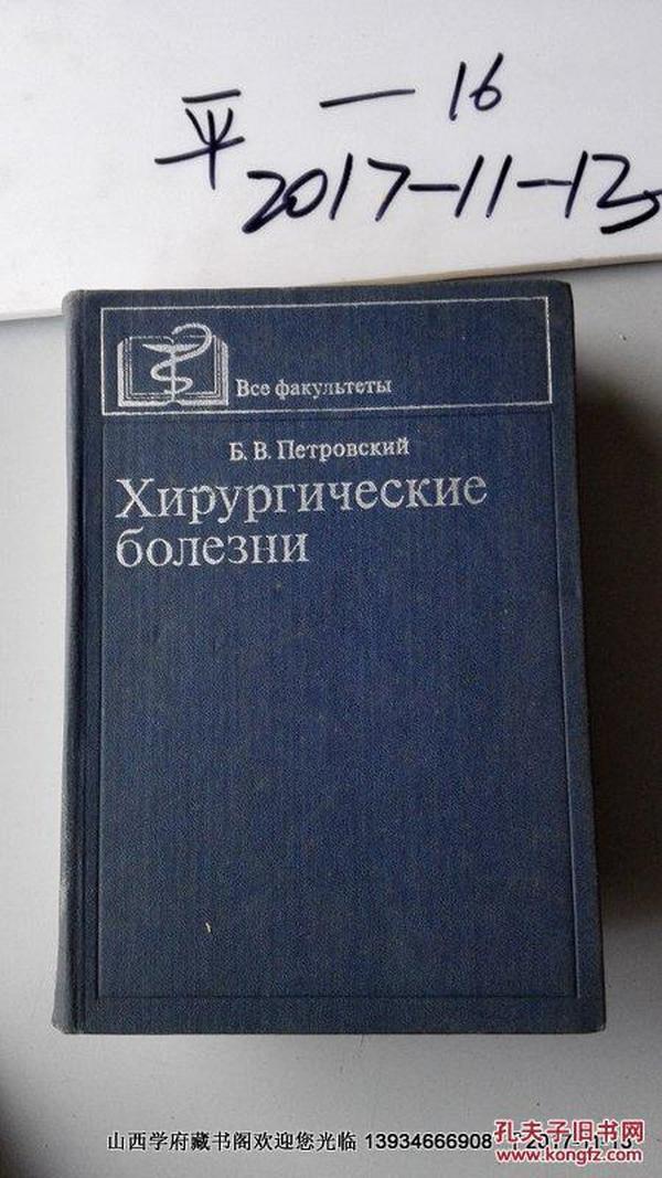 俄文原版医学书:外科疾病