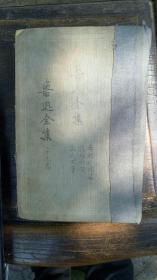 鲁迅全集【第五卷精装】民国三十七年