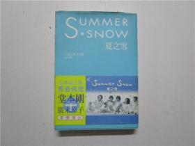 日本电视小说《夏之雪》