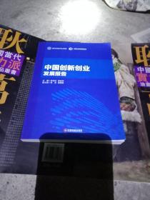 中国刨新创业发展报告2017.12