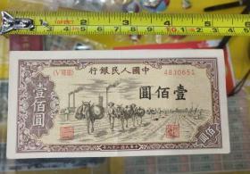 第一套人民币四张和售保真