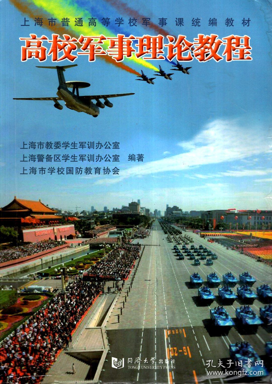图】上海市普通高等学校步骤课统编标准.高校中餐摆台军事教材图片
