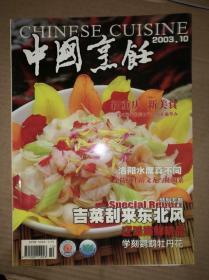 中国烹饪 2003年第10期