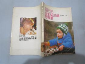 婴儿出生至三岁的发展