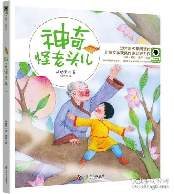 奇趣馆儿童文学获奖作家作品书系:神奇怪老头儿(彩图版)(适合青