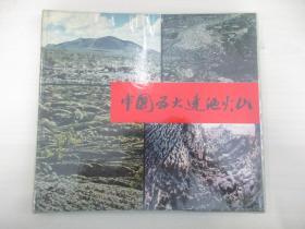 中国五大莲池火山 上海科学技术出版社1979年出版 12开精装有函套