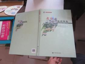 北京城市地质丛书之二 :北京城市地质图集 印2000册