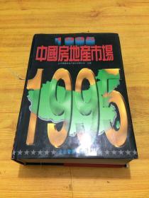 1995中国房地产市场 (硬精装)