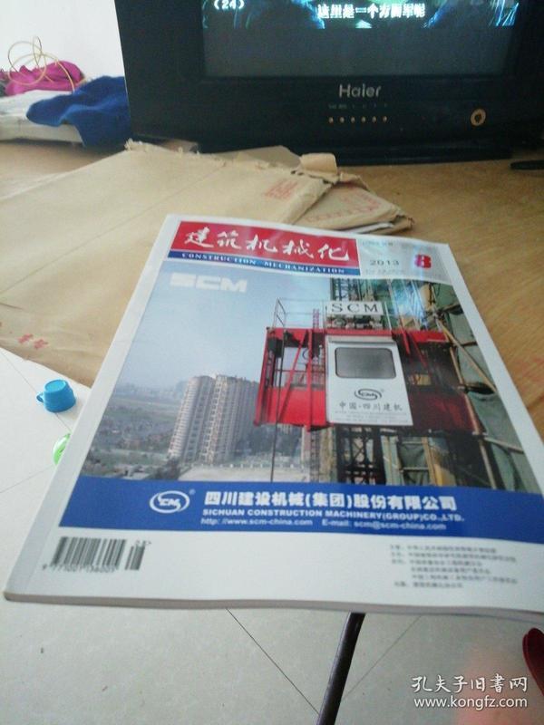建筑机械化20138