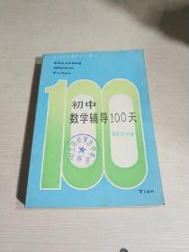 初中数学辅导100天(一版四印)