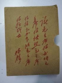 《毛泽东选集》一卷本软精装 主席彩色像书盒及首页 林题词手书完好无损林去世当年版(64-15)