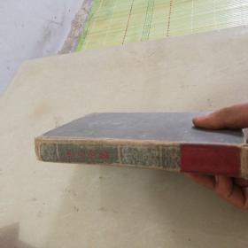 《鲁迅全集》 第九卷 (大32开硬布面精装1958年10月一版一印)封面有鲁迅暗头像(本书缺扉页书名页起于第九卷说明以后页完整)