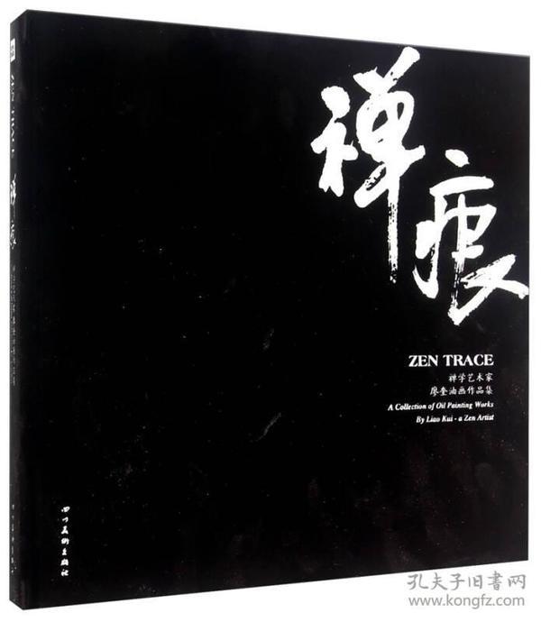 禅痕-禅学艺术家廖奎油画作品集
