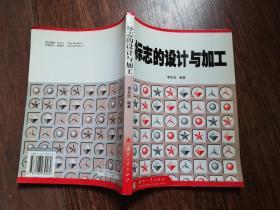 【正版,库存书】标志的设计与加工 实物拍图