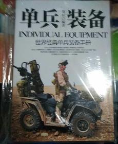 军事系列图书·单兵装备:世界经典单兵装备手册